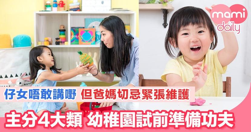 幼稚園面試在即!主分4大類 試前準備應做足