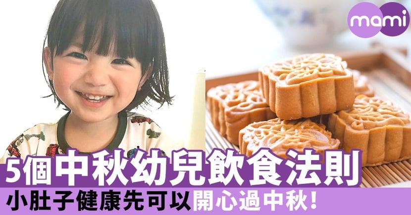 過節飲食要小心!5個中秋幼兒飲食法則~小肚子健康先可以開心過中秋!