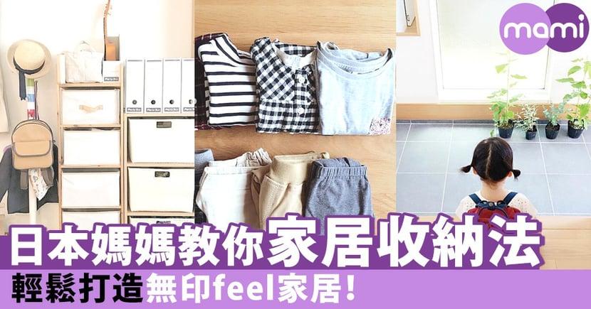 最愛無印feel家居!日本媽媽教你家居收納法~將屋企打造得簡約舒適!
