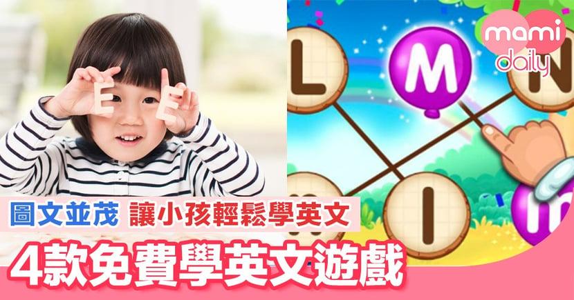 四款免費學英文遊戲 圖文並茂 讓小孩輕鬆學英文