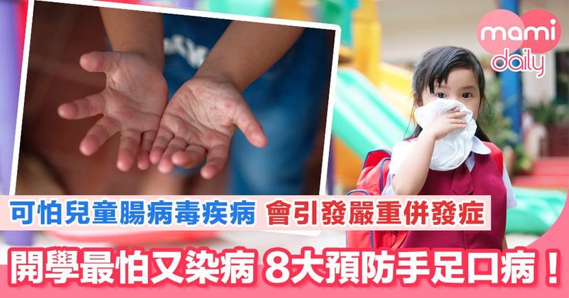 開學最怕又染病 切記8大預防手足口病措施