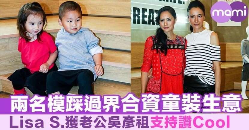 兩名模踩過界 合資童裝生意 Lisa S.獲老公吳彥祖支持讚Cool
