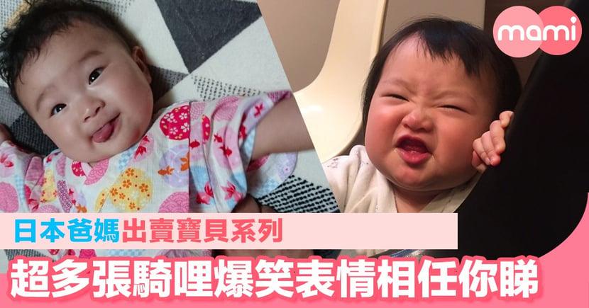 日本爸媽出賣寶貝系列 超多張騎哩爆笑表情相任你睇
