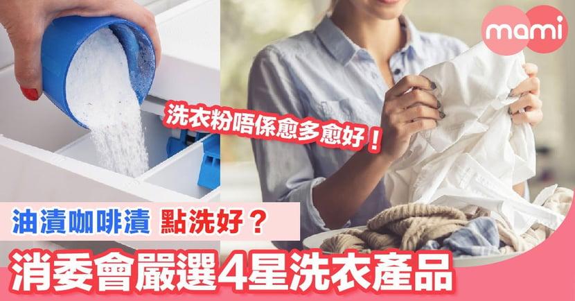 油漬咖啡漬點洗好? 消委會嚴選4星洗洗衣產品 洗衣粉唔係愈多愈好!