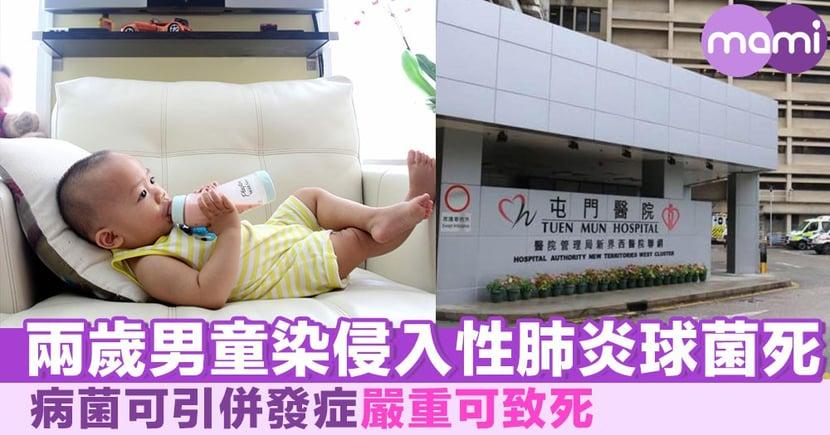 兩歲男童染侵入性肺炎球菌死 病菌可引併發症嚴重可致死