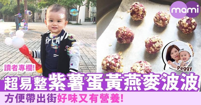 【外出必備營養小食:紫薯蛋黃燕麥波波】