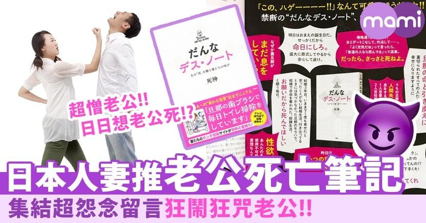 日本人妻出《老公死亡筆記》!超怨念留言狂咒老公