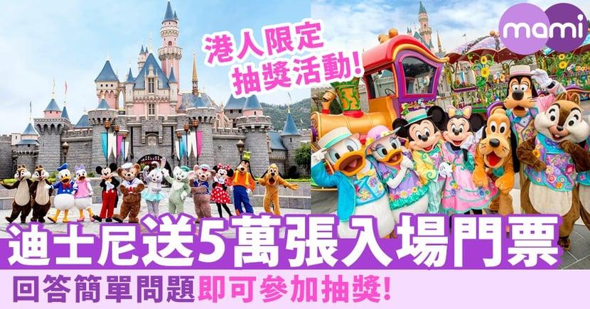 港人限定!迪士尼送5萬張入場門票~今日可以申請啦!