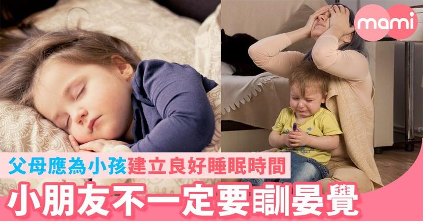 小朋友不一定要瞓晏覺 父母應為小孩建立良好睡眠時間
