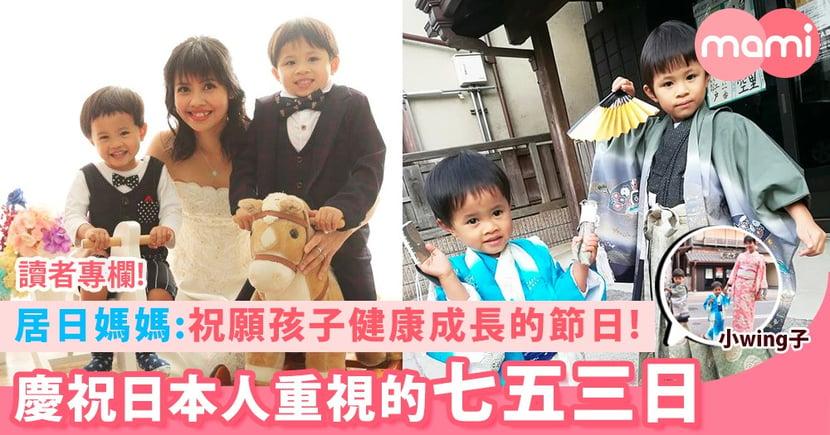 【居日媽媽分享:日本的七五三日~祝願孩子健康成長】