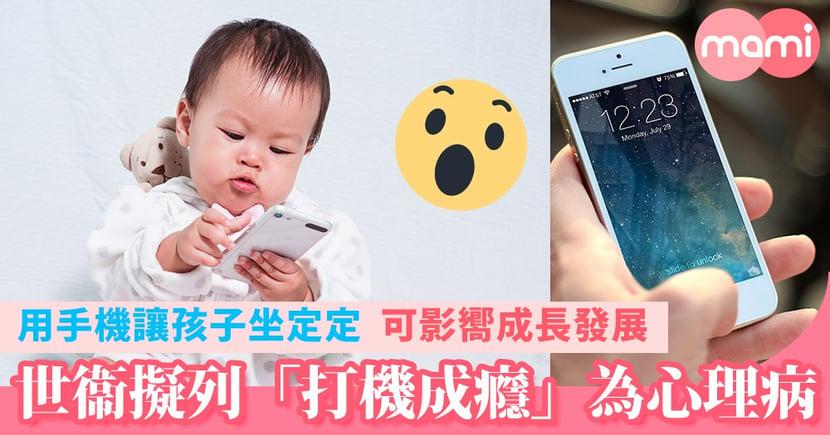 愈用手機氹孩子坐定定  愈影嚮成長發展 世衞擬列「打機成癮」為心理病
