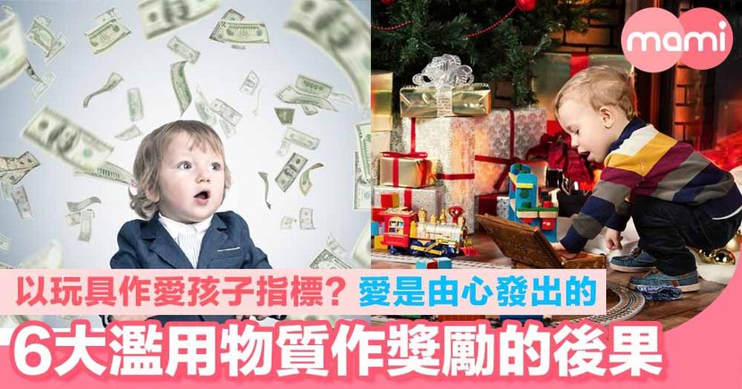 6大爸爸媽媽濫用物質作獎勵的後果!以玩具作愛孩子指標? 愛是由心發出的!