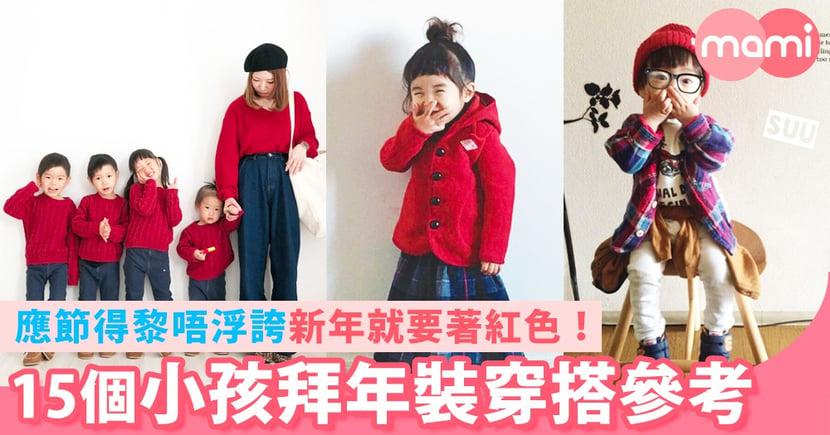 新年就要著紅色!小孩拜年裝穿搭參考~應節得黎又唔浮誇!