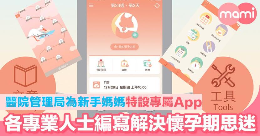 醫管局為新手媽媽特設專屬App 各專業人士編寫解決懷孕期思迷