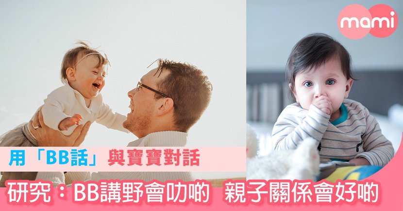 用「BB話」與寶寶對話    研究︰BB講野會叻啲親子關係會好啲