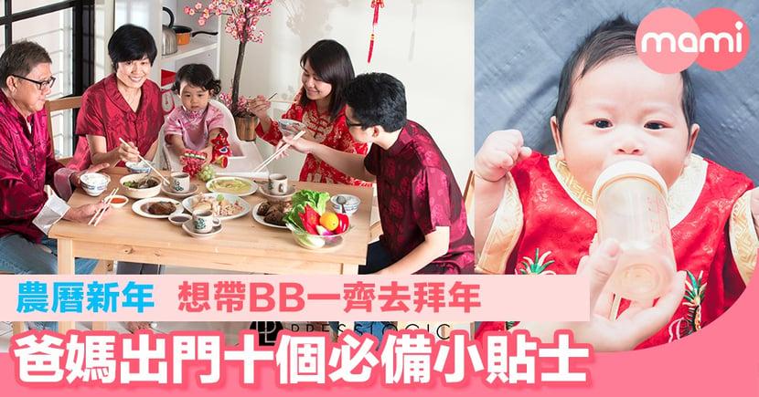 農曆新年想帶BB一齊去拜年 爸媽出門十個必備小貼士