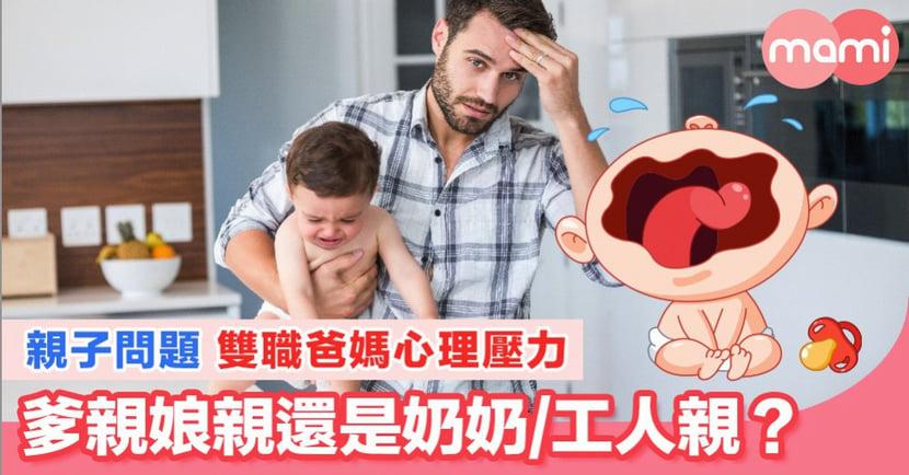 親子問題 雙職爸媽心理壓力   爹親娘親還是奶奶/工人親?