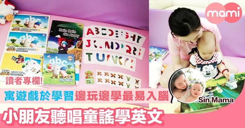 【寓遊戲於學習 邊玩邊學最易入腦 小朋友聽唱童謠學英文】