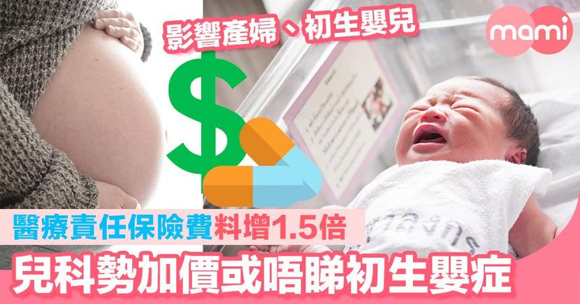 醫療責任保險費料增1.5倍 兒科勢加價或不睇初生嬰既症  影響產婦、初生嬰
