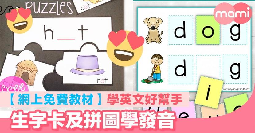 【網上免費教材】學英文好幫手 生字卡拼圖學發音