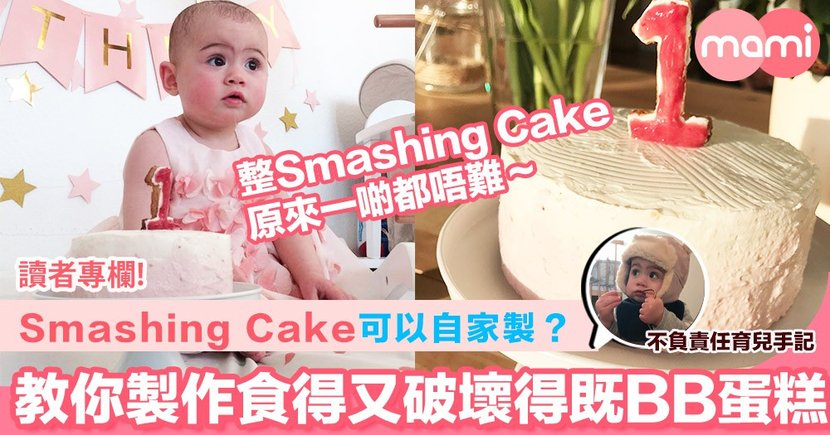 【Smashing Cake都可以自家製?居德港媽教製食得又破壞得既BB蛋糕】