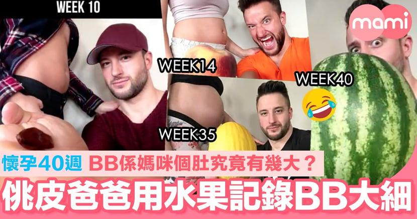 懷孕40週 BB係媽咪個肚究竟有幾大? 創意爆登爸爸用水果記錄BB大細!