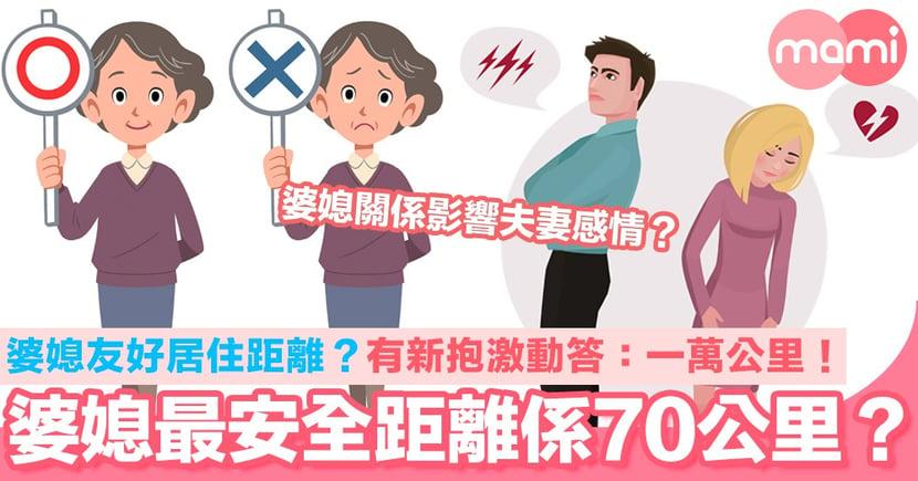 日研究:婆媳最安全距離係70公里! 保持若即若離嘅關係 可避免衝突?