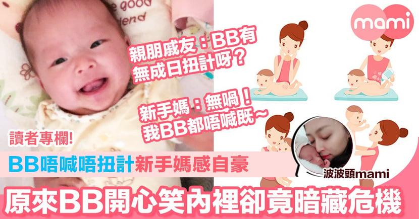 【BB唔喊唔扭計新手媽感自豪 原來BB開心笑內裡卻竟暗藏危機  】
