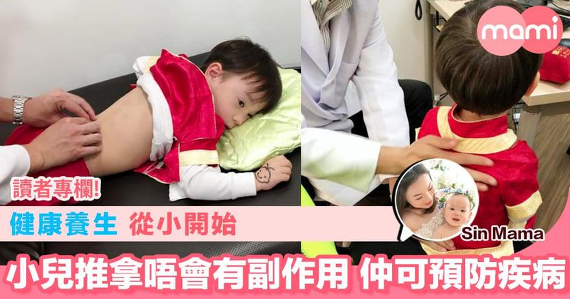 【健康養生 從小開始 小兒推拿唔會有副作用 仲可預防疾病】
