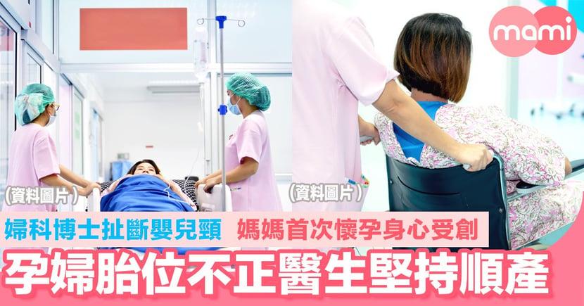 孕婦胎位不正醫生堅持順產 婦科博士扯斷嬰兒頸 媽媽首次懷孕身心受創
