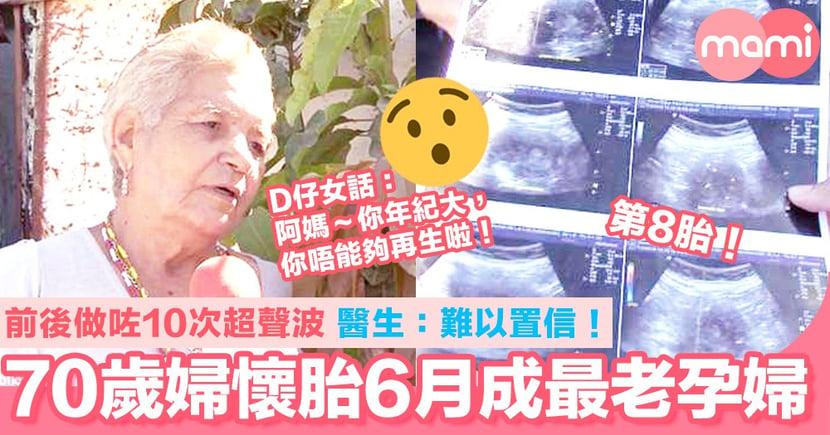 70歲老婦懷孕6個月成最老孕婦! 前後做咗10次超聲波 醫生:難以置信!