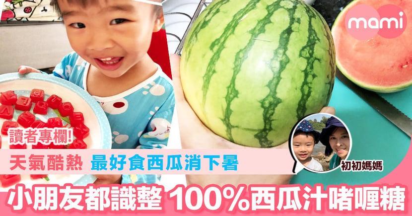 【天氣酷熱 最好食西瓜消下暑 小朋友都識整100%西瓜汁啫喱糖】