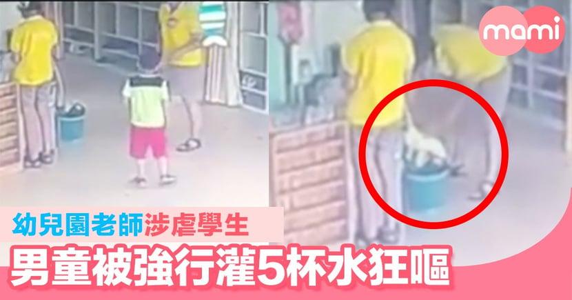 幼兒園老師涉虐學生 男童被強行灌5杯水狂嘔