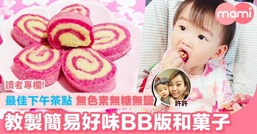 【BB最佳下午茶點 無色素無糖無鹽 教製簡易好味BB版和菓子】