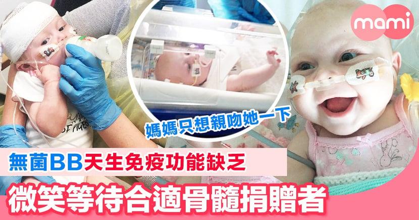 無菌BB天生免疫功能缺乏    微笑等待合適骨髓捐贈者  嚴重複合型免疫缺乏症SCID  媽媽只想親吻她一下