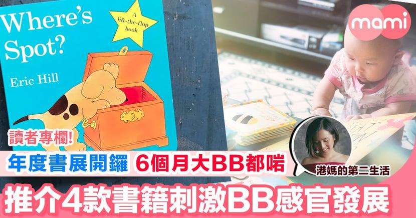 【年度書展開鑼 6個月大BB都啱 推介4款書籍刺激BB感官發展】