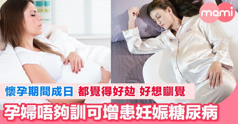 【懷孕期間成日都覺得好攰 好想瞓覺 唔講你唔知孕媽瞓唔夠6.25個鐘有機會患妊娠糖尿病】