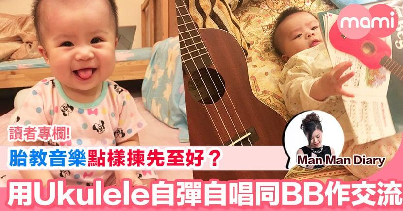 【胎教音樂點樣揀先至好?新手媽用Ukulele自彈自唱來同BB交流】