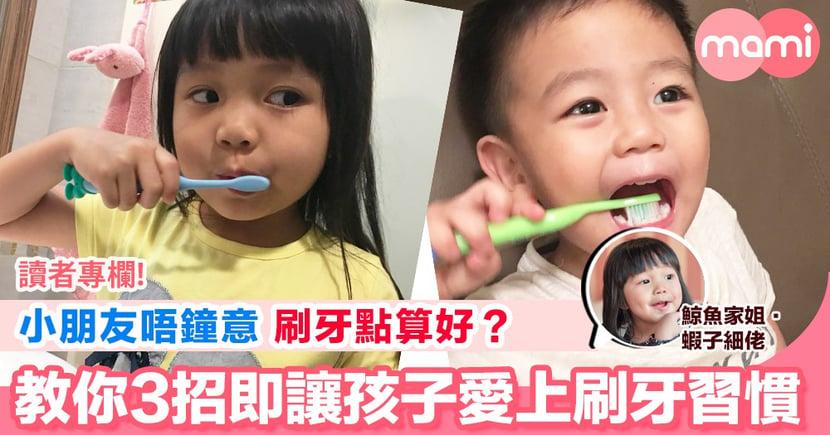 【小朋友唔鐘意刷牙唔使怕 可用少少方法就改變孩子影響 3招教你小朋友愛上刷牙習慣】