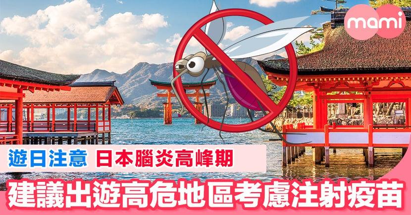 遊日注意 日本腦炎高峰期 建議出遊高危地區考慮注射疫苗 香港未有硬性規定幼童需要注射