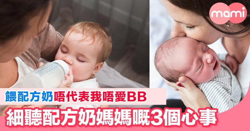 可以嘅話我都想餵母乳 餵配方奶嘅媽媽唔代表唔愛BB
