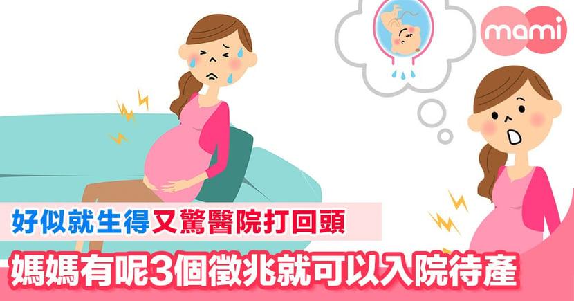 BB要出世喇! 3個徵兆提示媽媽要入院