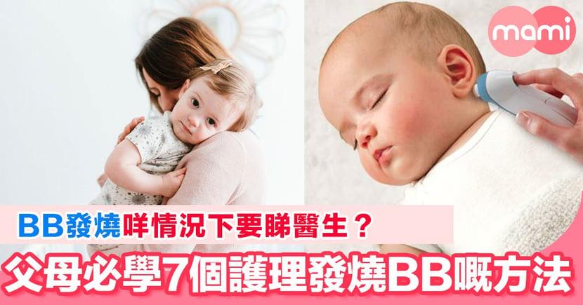 【BB發燒護理】BB發燒要睇醫生? 父母必學7個護理方法