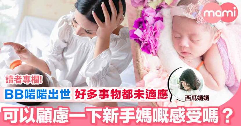 【唔好咩都加把口 試下體諒同諒解新手媽心情 其實新手媽媽真係好需要支持同鼓勵】