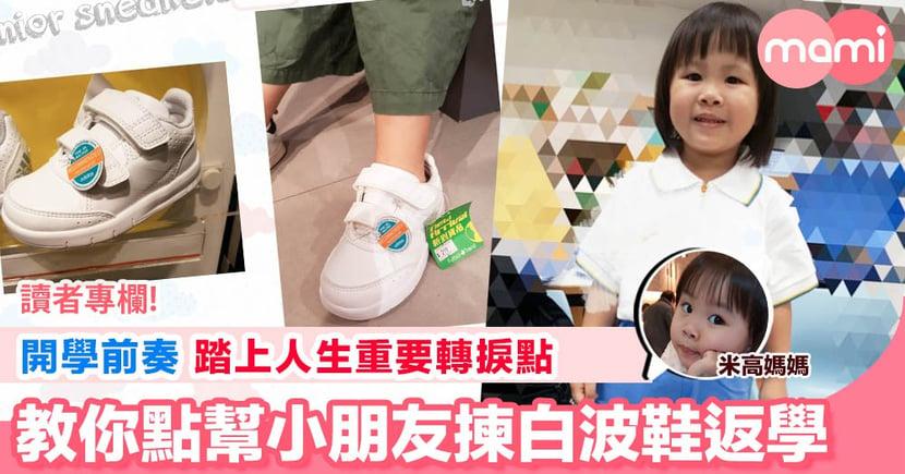 【三歲人仔將要踏上返學旅程 開學前要準備一切 精明媽教你點幫小朋友揀白色波鞋返學】