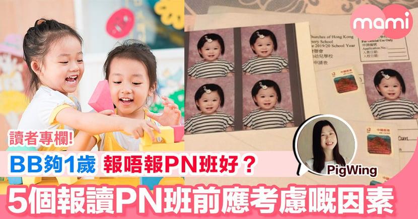 【幫BB報讀PN班嘅5大考慮因素】