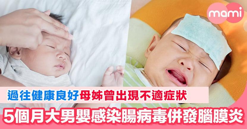 5個月大男嬰疑被家人傳染 感染腸病毒併發腦膜炎