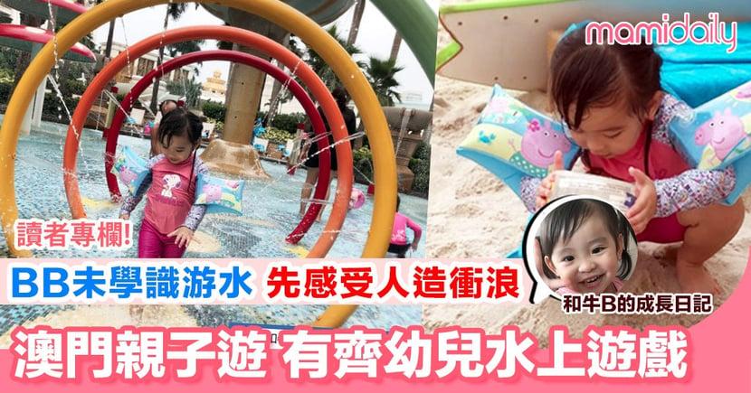 【澳門親子遊 沙灘泳池一次過玩晒】