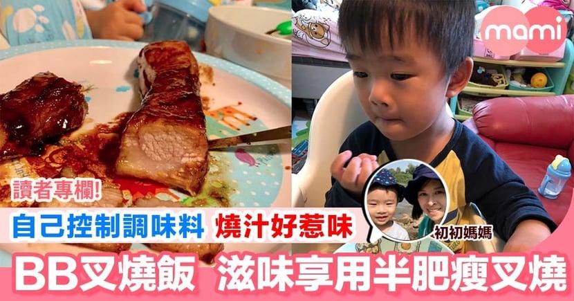 【幼兒食譜 媽媽自製BB叉燒飯】