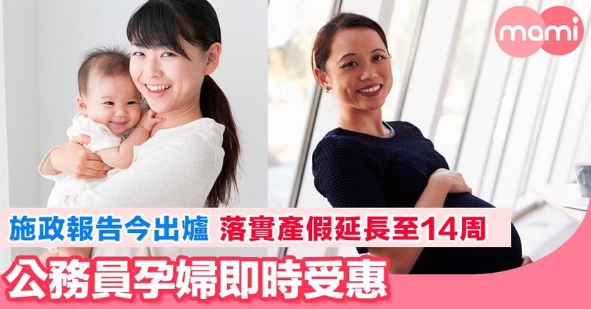 林鄭月娥施政報告 落實14周產假 公務員即日生效